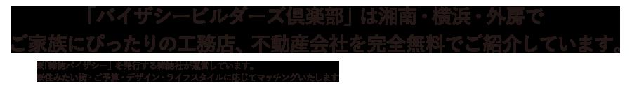 湘南・横浜・房総で工務店、不動産会社をお探しのみなさまへ