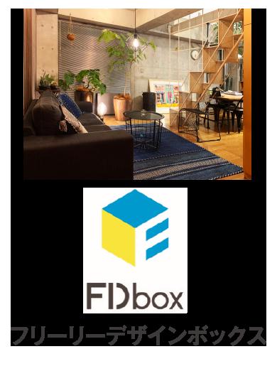 フリーリーデザインボックス