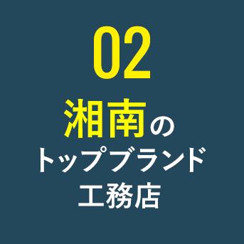 02 湘南のトップブランド工務店