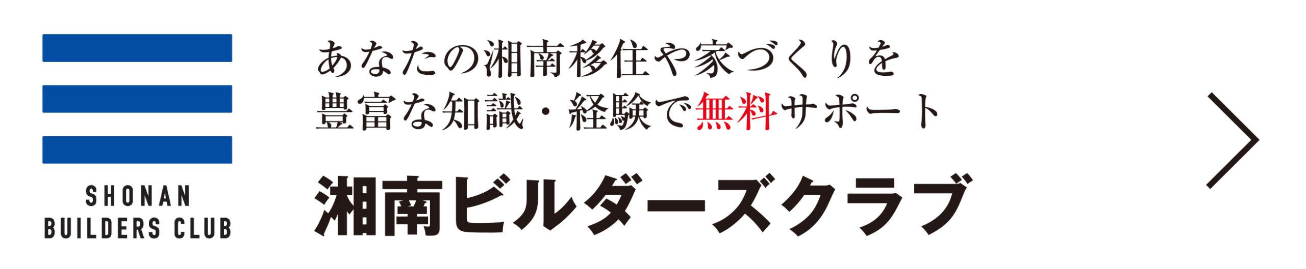 湘南ビルダーズクラブ