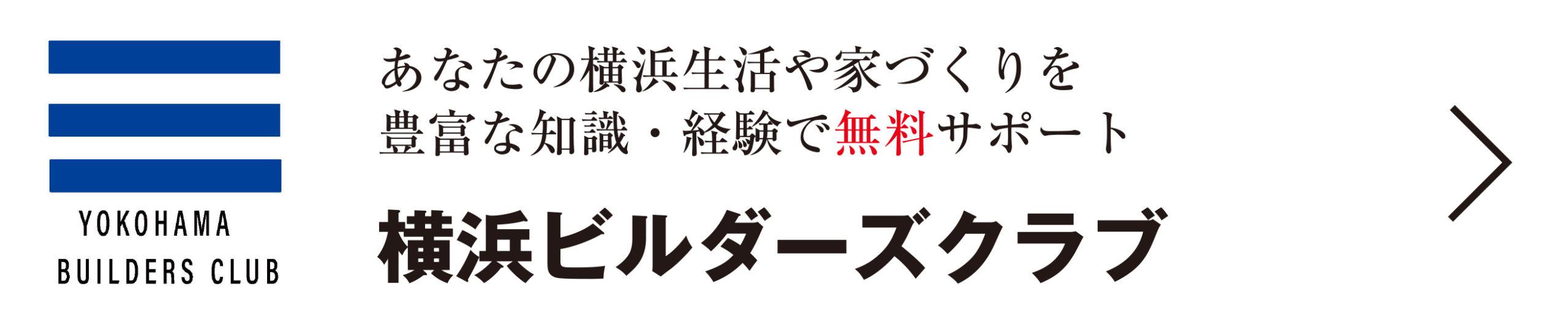 横浜ビルダーズクラブ